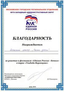 благодарность от единая россия детям центр наши дети в марьино