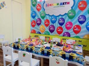 праздник день рождения детский центр наши дети марьино (17)