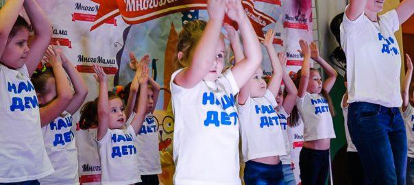 день мамы детский центр наши дети в марьино (1)