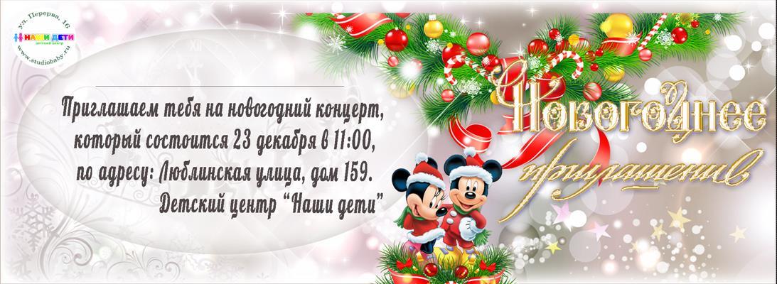 новогоднее приглашение для сайта детский центр наши дети марьино