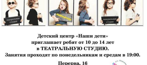 объявление театр студия от 10 до 14 лет в марьино