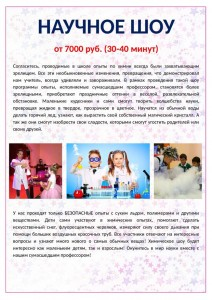 научное шоу химия на детский праздник в Марьино